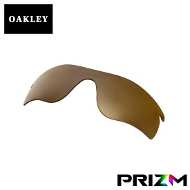 オークリー レーダーロック サングラス 交換レンズ プリズム 101-118-017 OAKLEY RADARLOCK スポーツサングラス PRIZM TUNGSTEN