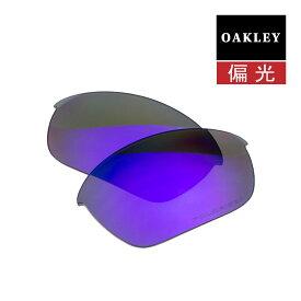 オークリー ハーフジャケット2.0 サングラス 交換レンズ 偏光 101-509-017 OAKLEY HALF JACKET2.0 スポーツサングラス VIOLET IRIDIUM POLARIZED