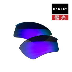 オークリー ハーフジャケット2.0 サングラス 交換レンズ 偏光 100-856-018 OAKLEY HALF JACKET2.0 XL スポーツサングラス VIOLET IRIDIUM POLARIZED