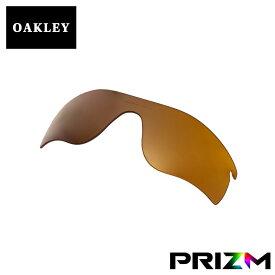 オークリー レーダーロック サングラス 交換レンズ プリズム 偏光 101-118-018 OAKLEY RADARLOCK スポーツサングラス PRIZM TUNGSTEN POLARIZED