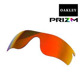 オークリー スポーツ サングラス 交換レンズ OAKLEY RADARLOCK PATH レーダーロックパス PRIZM RUBY 101-118-021 プリズム マイクロバックなし