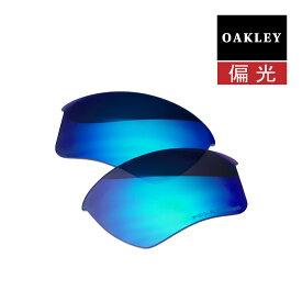 【最大2000円OFFクーポン配布中】 オークリー ハーフジャケット2.0 サングラス 交換レンズ 偏光 100-856-022 OAKLEY HALF JACKET2.0 XL スポーツサングラス SAPPHIRE IRIDIUM POLARIZED