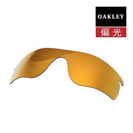 オークリー レーダーロックパス サングラス 交換レンズ 偏光 101-141-022 OAKLEY RADARLOCK PATH スポーツサングラス 24K IRIDIUM POLARIZED
