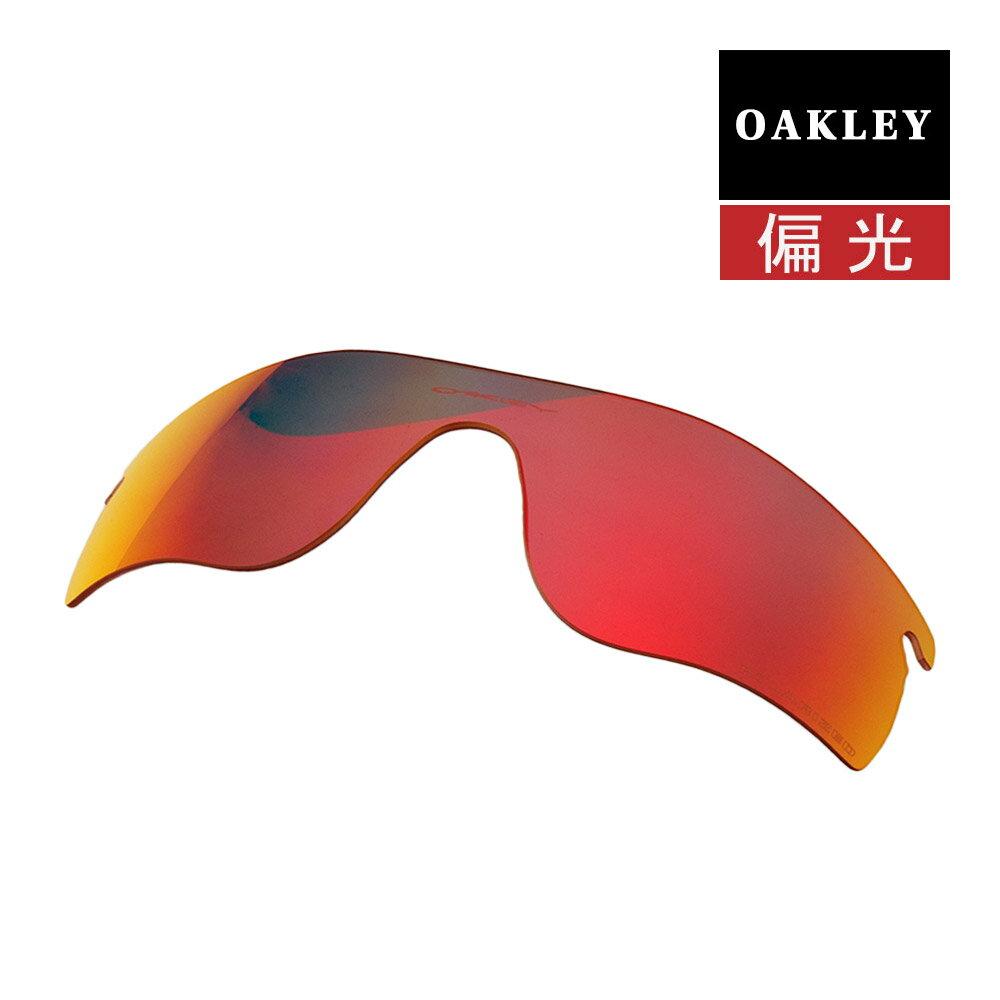 オークリー スポーツ サングラス 交換レンズ OAKLEY RADARLOCK PATH レーダーロックパス RUBY IRIDIUM POLARIZED 101-141-026 偏光レンズ