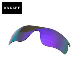 オークリー レーダーロックパス サングラス 交換レンズ 101-141-028 OAKLEY RADARLOCK PATH スポーツサングラス VIOLET IRIDIUM