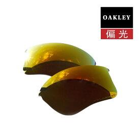 オークリー フラックジャケット サングラス 交換レンズ 偏光 13-732 OAKLEY FLAK JACKET XLJ A スポーツサングラス FIRE IRIDIUM POLARIZED