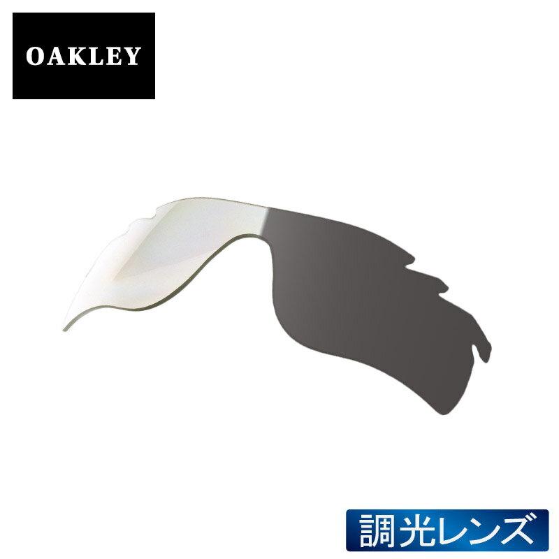 訳あり アウトレット オークリー スポーツ サングラス 交換レンズ OAKLEY RADARLOCK PATH レーダーロックパス CLEAR BLACK IRIDIUM PHOTOCHROMIC VENTED 43-535 調光レンズ
