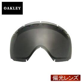 オークリー クローバー ゴーグル 交換レンズ 偏光 02-143 OAKLEY CROWBAR スノーゴーグル DARK GREY POLARIZED