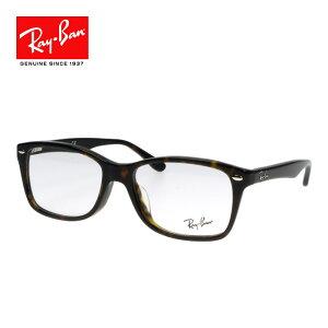 レイバン メガネ RAYBAN rx5228f 2012 55 アジアンフィット 度付き対応可