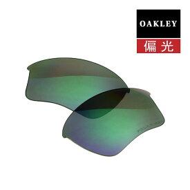 オークリー ハーフジャケット2.0 サングラス 交換レンズ 偏光 42-058 OAKLEY HALF JACKET2.0 XL スポーツサングラス JADE IRIDIUM POLARIZED