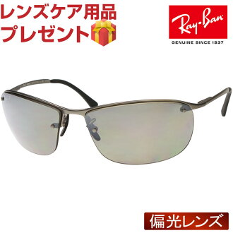 Ray-Ban sunglasses RAYBAN rb3542 029/5j 63 CHROMANCE chroman polarizing lens