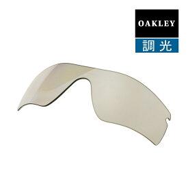 オークリー レーダーパス サングラス 交換レンズ 調光 16-992 OAKLEY RADAR PATH スポーツサングラス CLEAR BLACK IRIDIUM PHOTOCHROMIC