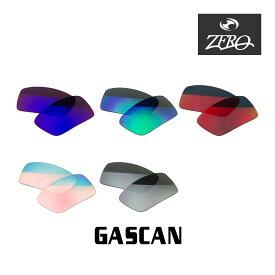 当店オリジナルレンズ オークリー サングラス 交換レンズ OAKLEY GASCAN ガスカン ミラーあり ZERO製