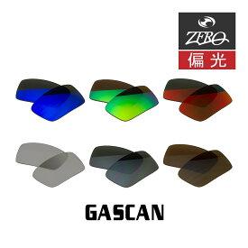 当店オリジナルレンズ オークリー サングラス 交換レンズ OAKLEY GASCAN ガスカン 偏光レンズ ZERO製