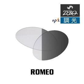 【最大2000円OFFクーポン配布中】 オークリー サングラス 交換レンズ OAKLEY ROMEO ロメオ 調光レンズ ZERO製