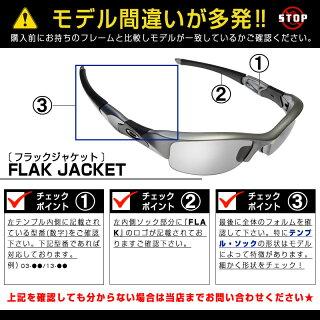 当店オリジナルレンズオークリースポーツサングラス交換レンズOAKLEYFLAKJACKETフラックジャケットMIRRORありZERO製