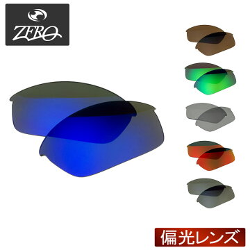 クーポンとレビューで送料無料!オークリーサングラス交換レンズ偏光レンズFLAKJACKETフラックジャケットZERO製