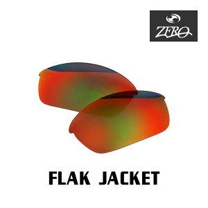 当店オリジナルレンズ オークリー スポーツ サングラス 交換レンズ OAKLEY フラックジャケット FLAK JACKET ZERO製