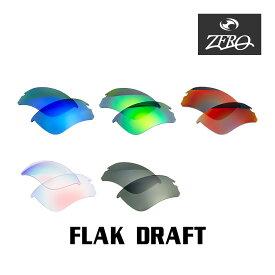 当店オリジナルレンズ オークリー サングラス 交換レンズ OAKLEY FLAK DRAFT フラックドラフト アジアンフィット ミラーあり ZERO製