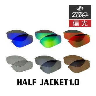 奥克利运动太阳镜更换镜片一半 JACKET1.0 半夹克偏光镜片零 05P05Dec15