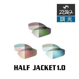 当店オリジナルレンズ オークリー スポーツ サングラス 交換レンズ OAKLEY HALF JACKET1.0 ハーフジャケット 調光レンズ ZERO製