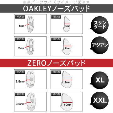オークリーアクセサリーノーズパッドラージOAKLEYNOSEPADZERO製HALFJACKET2.0等に対応