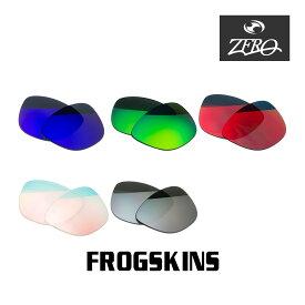 当店オリジナルレンズ オークリー サングラス 交換レンズ OAKLEY FROGSKINS フロッグスキン ミラーあり ZERO製