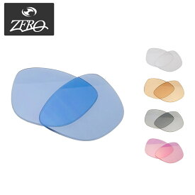 当店オリジナルレンズ オークリー サングラス 交換レンズ OAKLEY FROGSKINS フロッグスキン ミラーなし ZERO製