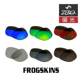 当店オリジナルレンズ オークリー サングラス 交換レンズ OAKLEY FROGSKINS フロッグスキン 偏光レンズ ZERO製