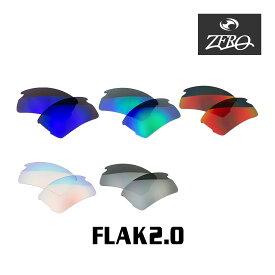 当店オリジナルレンズ オークリー スポーツ サングラス 交換レンズ OAKLEY FLAK2.0 フラック 2.0 アジアンフィット ミラーあり ZERO製