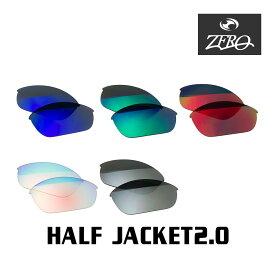 当店オリジナルレンズ オークリー スポーツ サングラス 交換レンズ OAKLEY ハーフジャケット HALF JACKET2.0 ミラーあり ZERO製