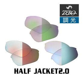 当店オリジナルレンズ オークリー スポーツ サングラス 交換レンズ OAKLEY ハーフジャケット HALF JACKET2.0 調光レンズ ZERO製