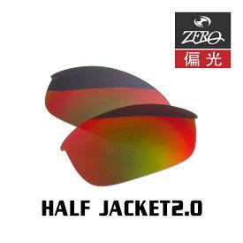 当店オリジナルレンズ オークリー スポーツ サングラス 交換レンズ OAKLEY ハーフジャケット HALF JACKET2.0 偏光レンズ ZERO製