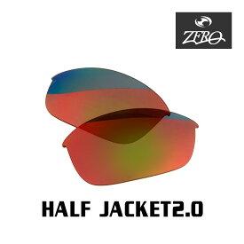 当店オリジナルレンズ オークリー スポーツ サングラス 交換レンズ OAKLEY ハーフジャケット HALF JACKET2.0 ZERO製