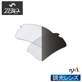 当店オリジナルレンズ オークリー スポーツ サングラス 交換レンズ OAKLEY FLAK2.0 フラック 2.0 アジアンフィット 調光レンズ ZERO製