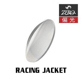 当店オリジナルレンズ オークリー サングラス 交換レンズ OAKLEY RACING JACKET レーシングジャケット 偏光レンズ ZERO製