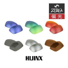 当店オリジナルレンズ オークリー サングラス 交換レンズ OAKLEY ハイジンクス HIJINX 偏光レンズ ZERO製