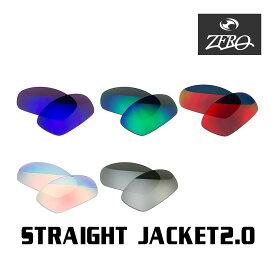 当店オリジナルレンズ オークリー サングラス 交換レンズ OAKLEY STRAIGHT JACKET2.0 ストレートジャケット ミラーあり ZERO製