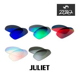 当店オリジナルレンズ オークリー サングラス 交換レンズ OAKLEY JULIET ジュリエット ミラーあり ZERO製