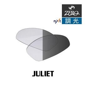 当店オリジナルレンズ オークリー サングラス 交換レンズ OAKLEY JULIET ジュリエット 調光レンズ ZERO製