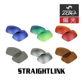 当店オリジナルレンズ オークリー サングラス 交換レンズ OAKLEY ストレートリンク STRAIGHTLINK 偏光レンズ ZERO製