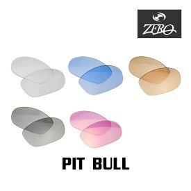 当店オリジナルレンズ オークリー サングラス 交換レンズ OAKLEY PIT BULL ピットブル ミラーなし ZERO製
