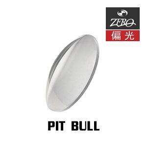 当店オリジナル オークリー ピットブル 交換レンズ OAKLEY サングラス PIT BULL 偏光レンズ ZERO製