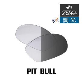 【最大2000円OFFクーポン配布中】 オークリー サングラス 交換レンズ OAKLEY PIT BULL ピットブル 調光レンズ ZERO製