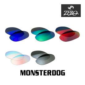 当店オリジナルレンズ オークリー サングラス 交換レンズ OAKLEY MONSTERDOG モンスタードッグ ミラーあり ZERO製