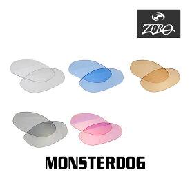 当店オリジナルレンズ オークリー サングラス 交換レンズ OAKLEY MONSTERDOG モンスタードッグ ミラーなし ZERO製