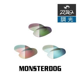 当店オリジナルレンズ オークリー サングラス 交換レンズ OAKLEY MONSTERDOG モンスタードッグ 調光レンズ ZERO製