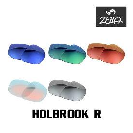 【訳あり】 アウトレット 当店オリジナルレンズ オークリー サングラス 交換レンズ OAKLEY ホルブルック HOLBROOK R ミラーあり ZERO製