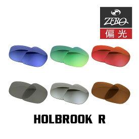 当店オリジナルレンズ オークリー サングラス 交換レンズ OAKLEY ホルブルック HOLBROOK R 偏光レンズ ZERO製