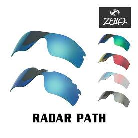 当店オリジナルレンズ オークリー スポーツ サングラス 交換レンズ OAKLEY RADAR PATH レーダーパス ミラーあり ZERO製